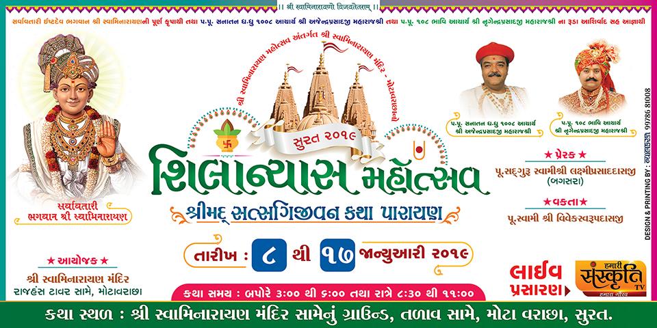 Shilanyas Mahotsav - Surat