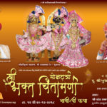Shree Bhaktchintamani Bhagirathi Katha - Dhanej