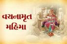 Vachanamrut Mahima