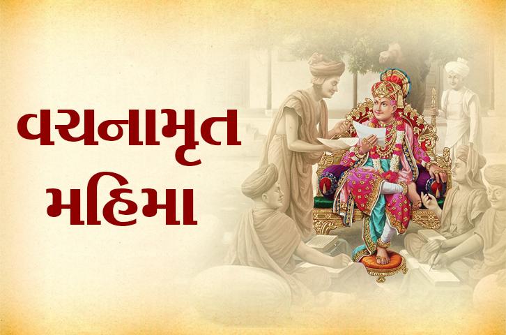 swaminarayan, swaminarayan Vadta Gadi, Vachanamrut Mahima – (વચનામૃત મહિમા)