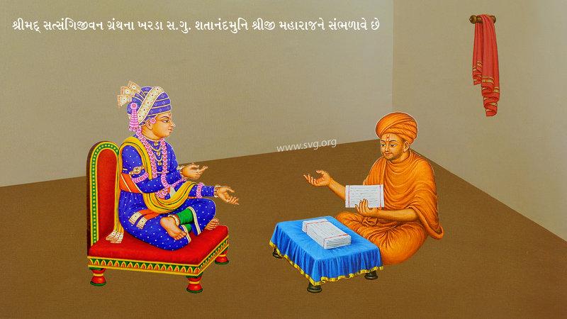 Shreemad Satsangi Jeevan