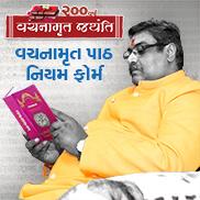 Vachanamrut Patha Niyam Form