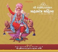 Shree Swaminarayan Mahamantra