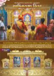 Swaminarayan Chintan February - 2019