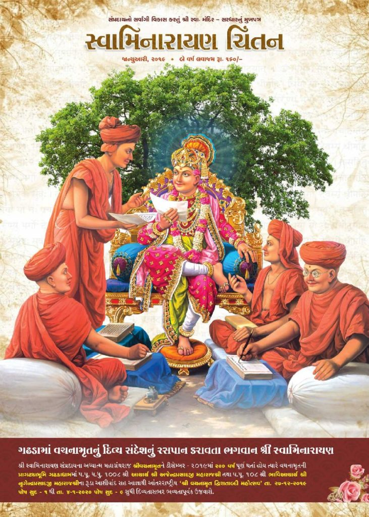 Swaminarayan Book Chintan – 2019
