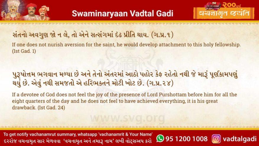 swaminarayan vachanamrut