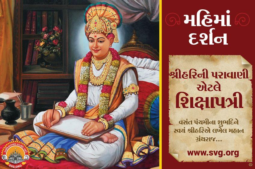 swaminarayan, swaminarayan Vadta Gadi, Shikshapatri – શિક્ષાપત્રી જયંતી