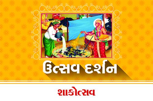 swaminarayan, swaminarayan Vadta Gadi, Shakotsav – શાકોત્સવ