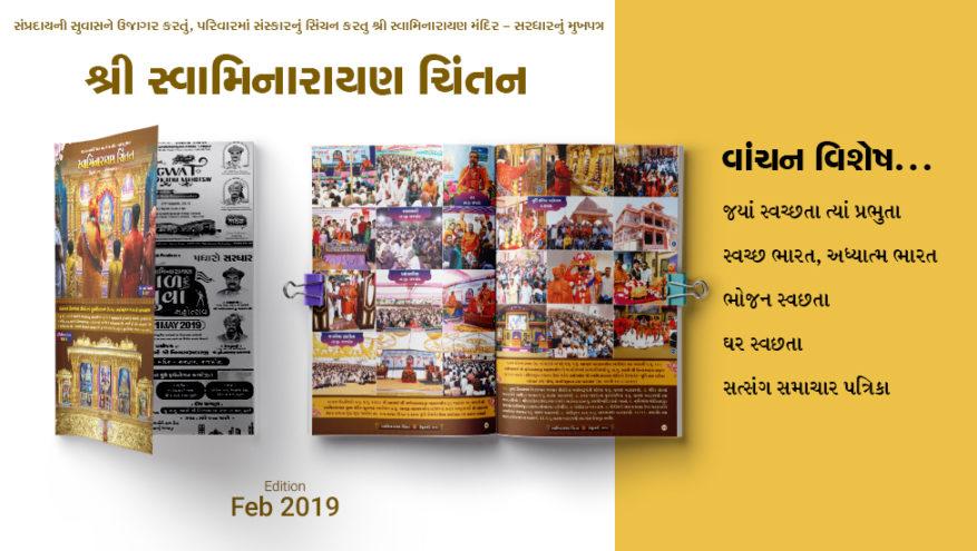 swaminarayan magazine