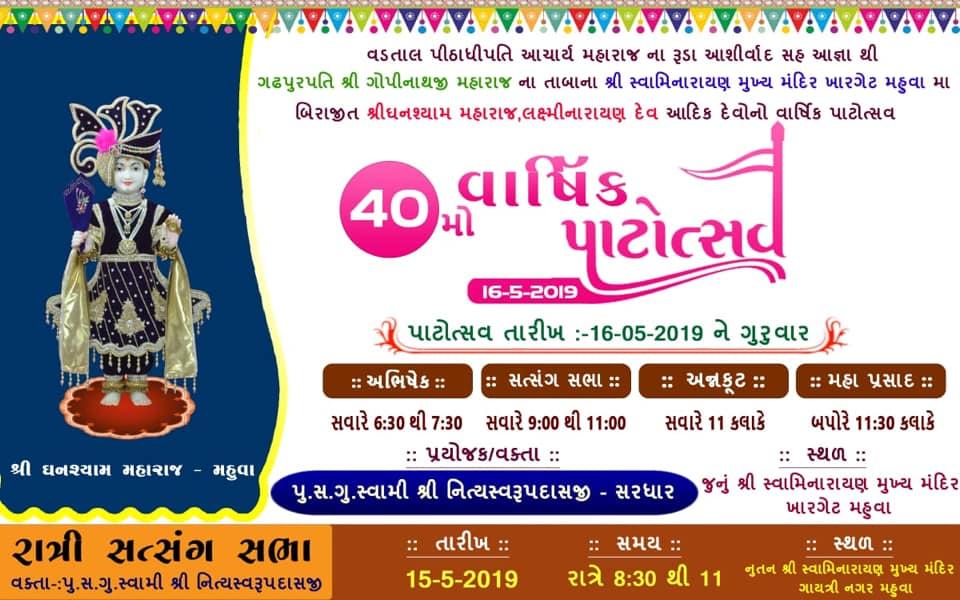 Mahuva 40th Varshik Patotsav May 2019