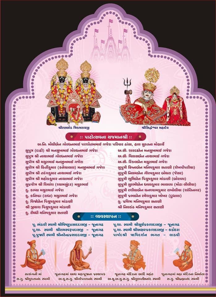 RadhaRaman Dev - Patotsav 2019 (3)