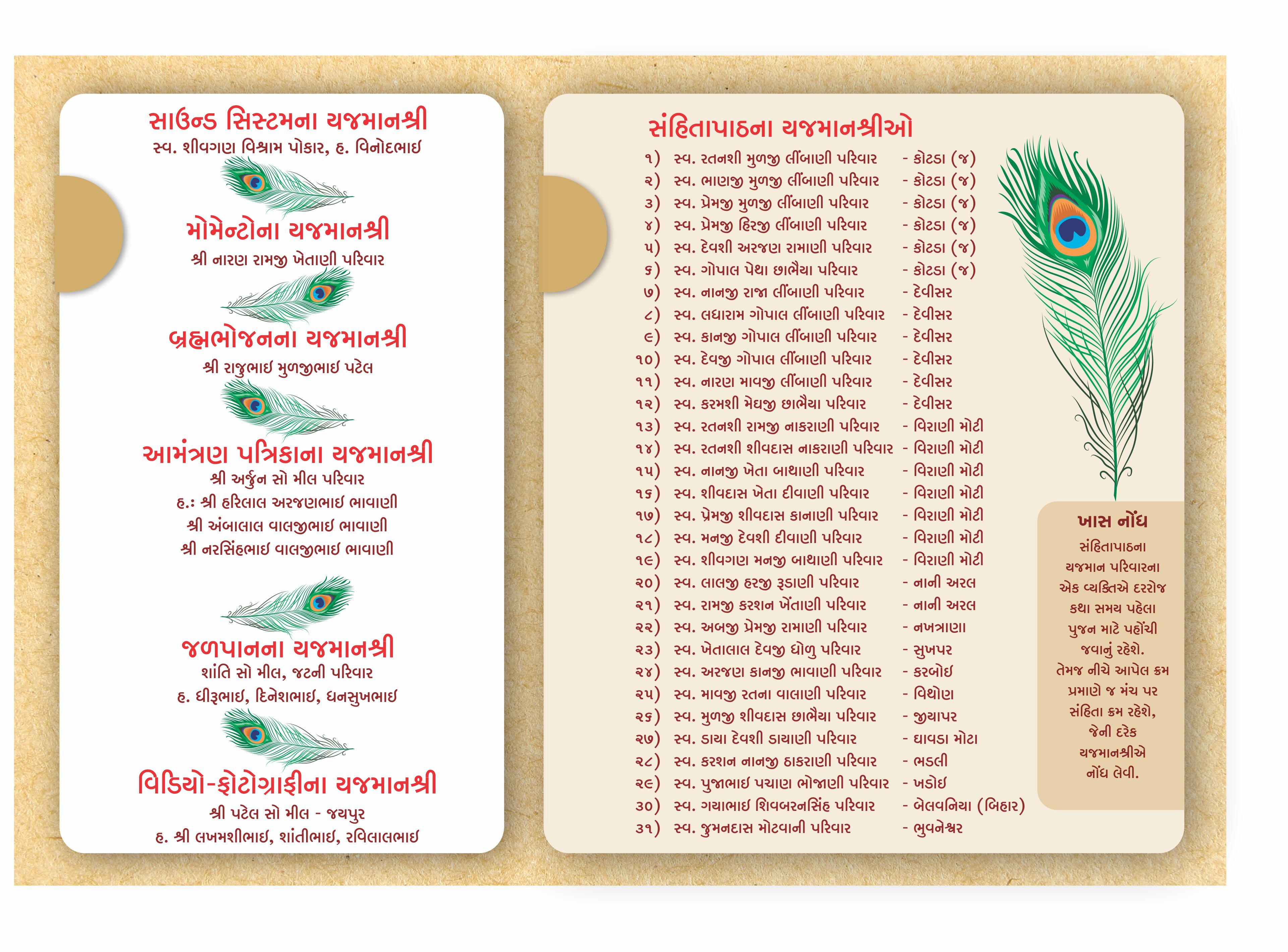 Bhubaneswar (Odisha)  Shrimad Bhagwat Saptah Mahotsav  14th to 20th Oct 2019
