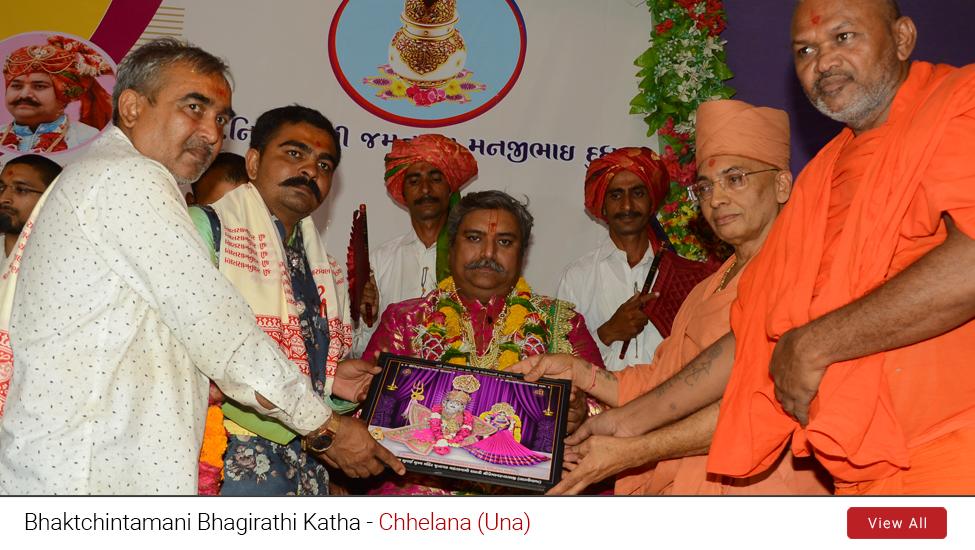 Chhelana : Bhaktchintamani Bhagirathi Katha | May 2019