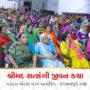Jagannath Puri Shreemad Satsangi Jeevan Katha - Vadodara Mahila Mandal Ayojit 4th to 9th June 2019