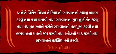 Shikshapatri-77