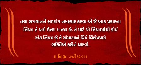 Shikshapatri-78