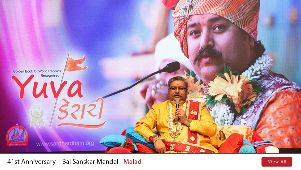 Malad : 41st Anniversary – Bal Sanskar Mandal | Aug 2019