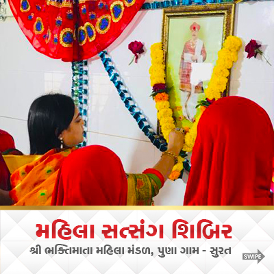 Surat Mahila Satsang Shibir 2019