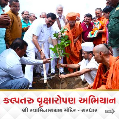 Sardhar : Kalptaru Campaign (Vrikshropan) | 30 Aug 2019