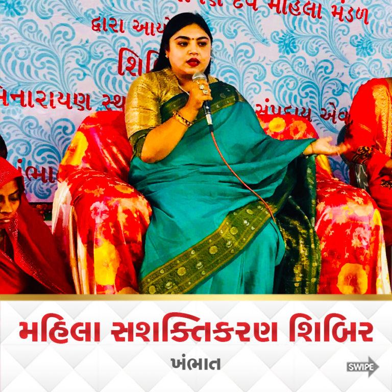 Khambhat Mahila Satsang Shashaktikaran Shibir Aug 2019