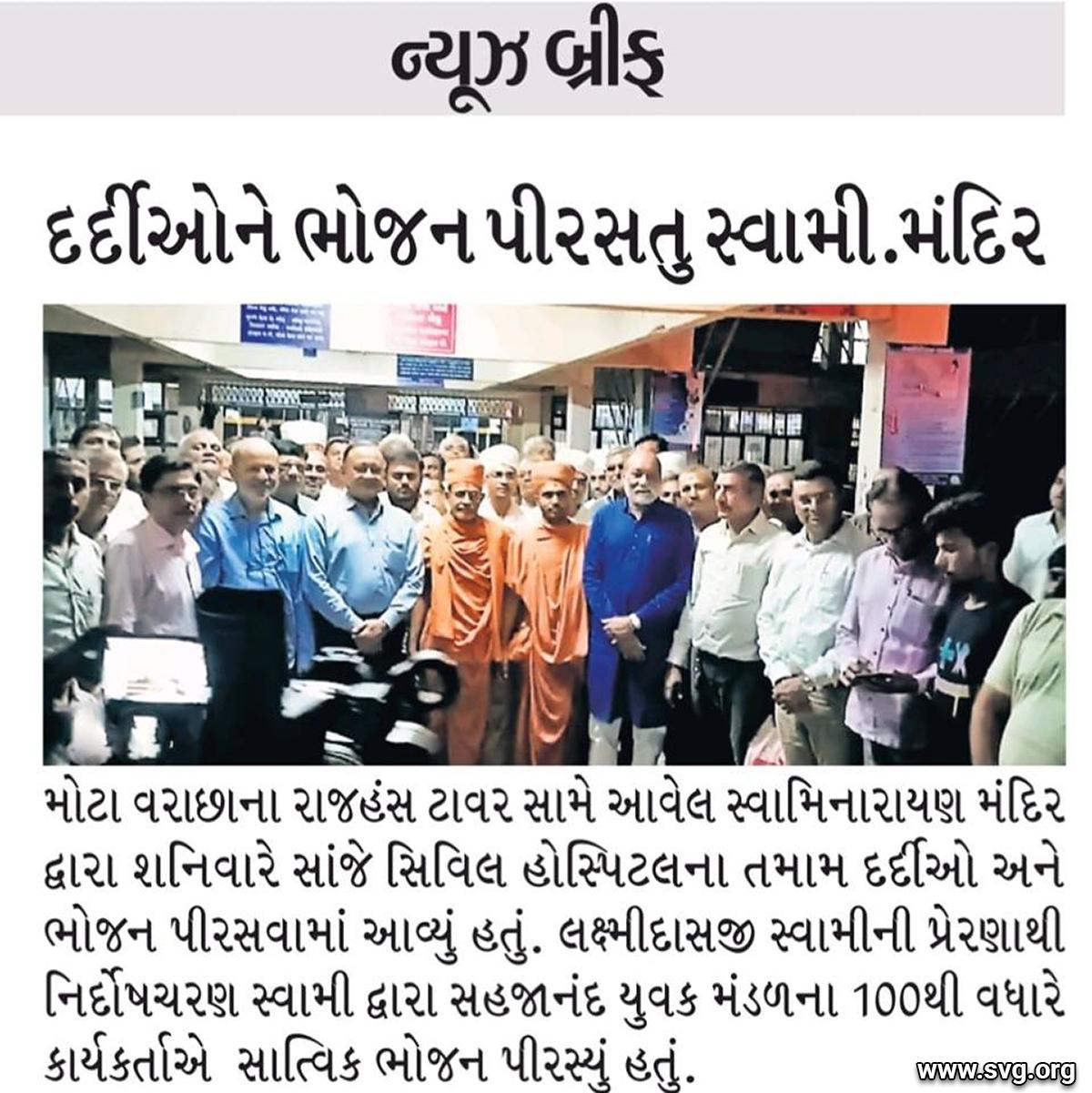 Flood Relief Fundraising by Swaminarayan Mandir Mota Varachha 2019 25