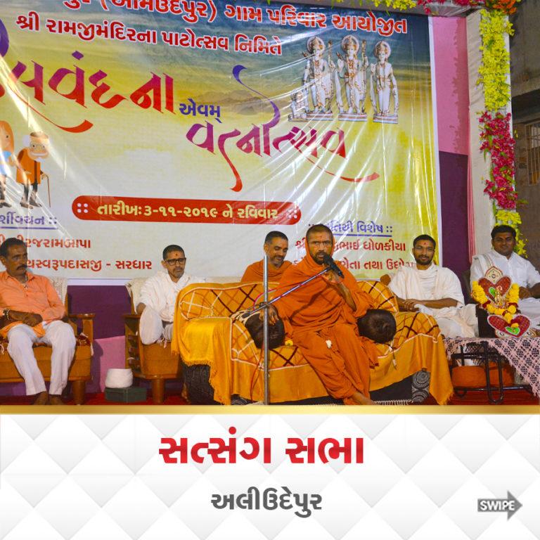 Aliudaypur satsang sabha