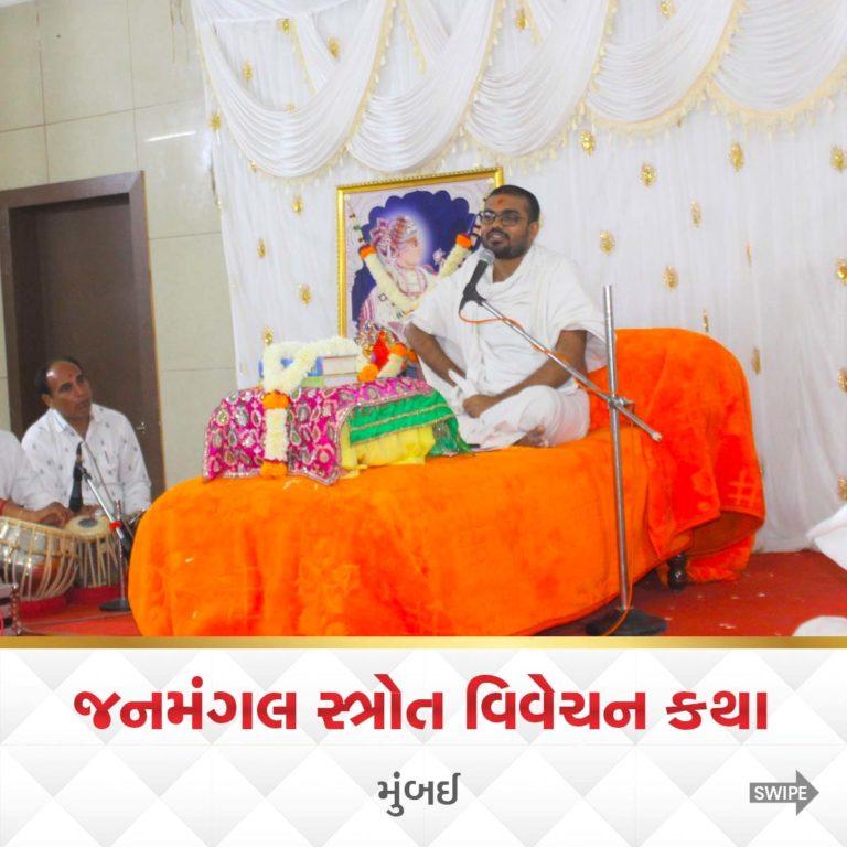 Tridinatmak Janmangal Strot Vivechan Katha 3