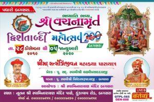 Vachanamrut Dwishatabdi Mahotsav - Bagasara 28 Dec to 05 Jan, 2019