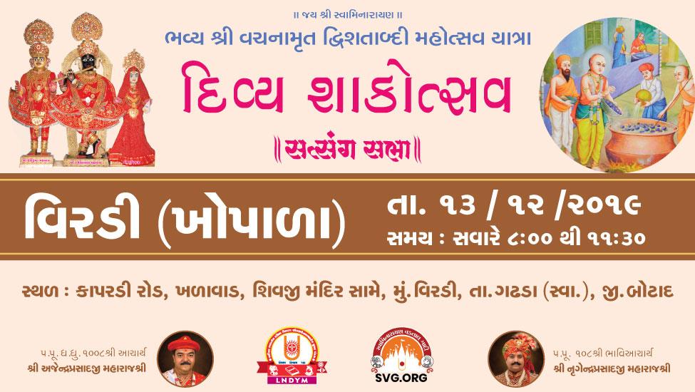 Virdi (Khopala) :  Divay Shakotsav | 13th Dec 2019