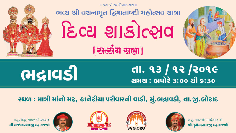 Bhadravadi : Divay Shakotsav | 13th Dec 2019