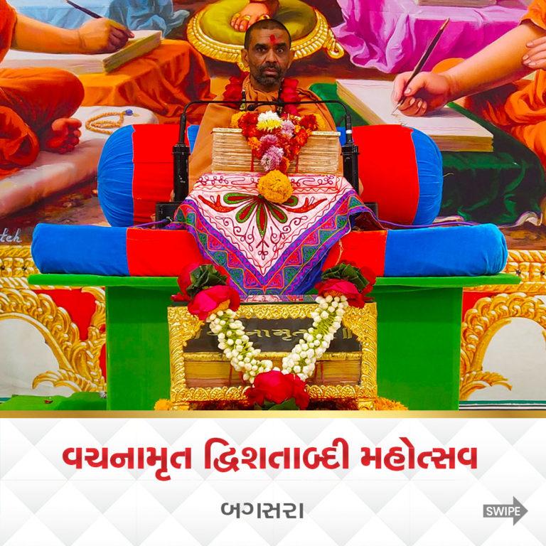 Bagasara Vachanamrut Drishatabdi Mahotsav 1