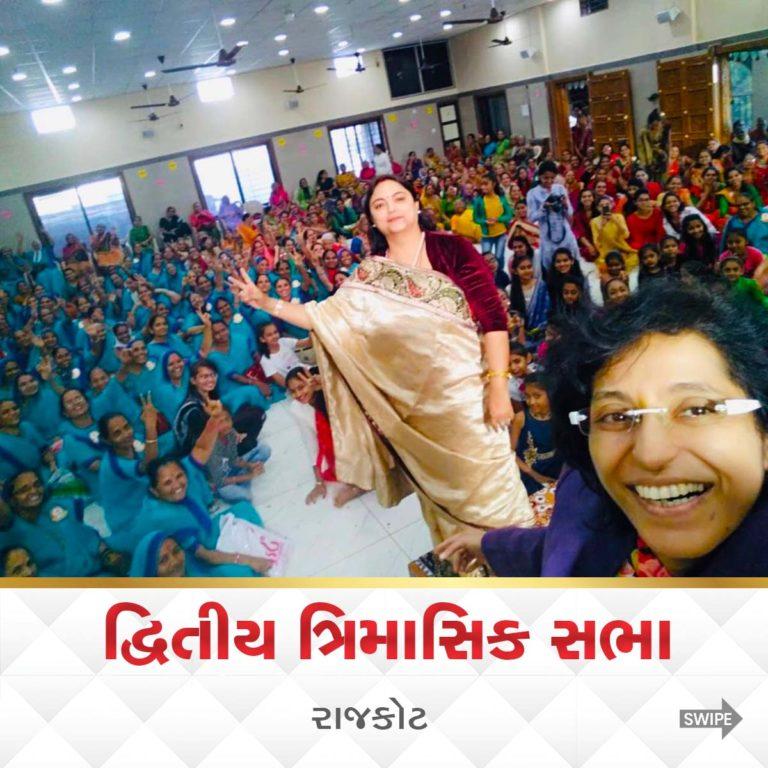 RAJKOT Dwitiya Mahila Sabha