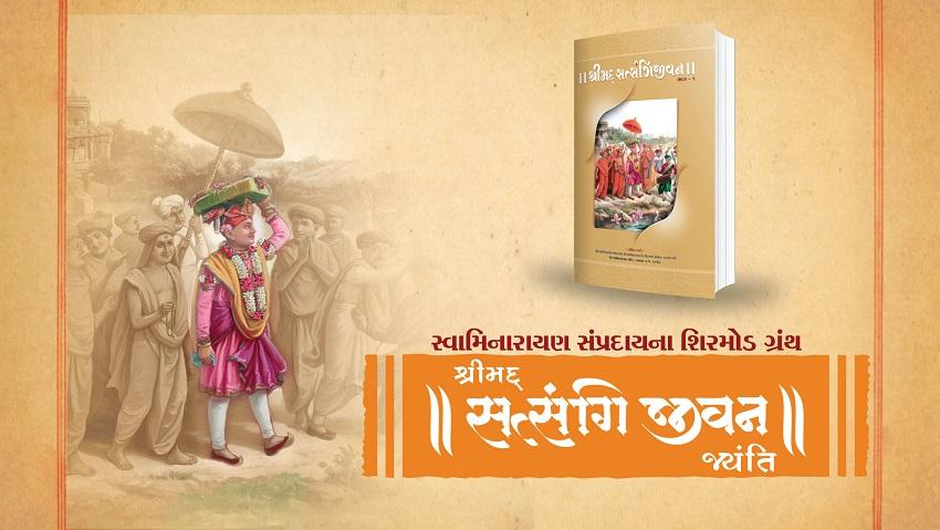 Shreemad Satsangi Jeevan – ( શ્રીમદ્દ સત્સંગીજીવન )