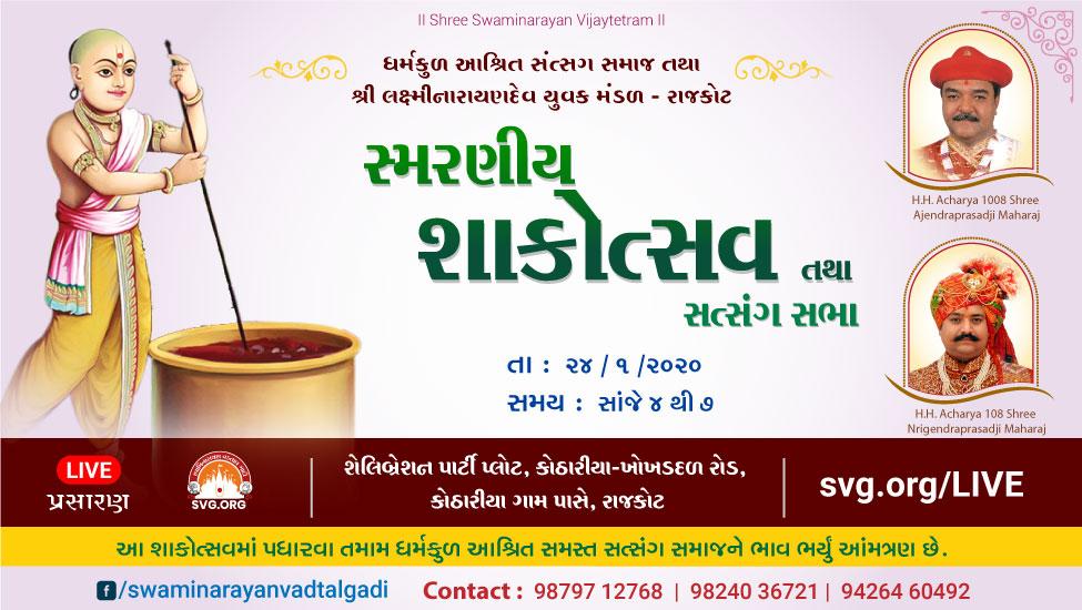 Rajkot : Divya Shakotsav