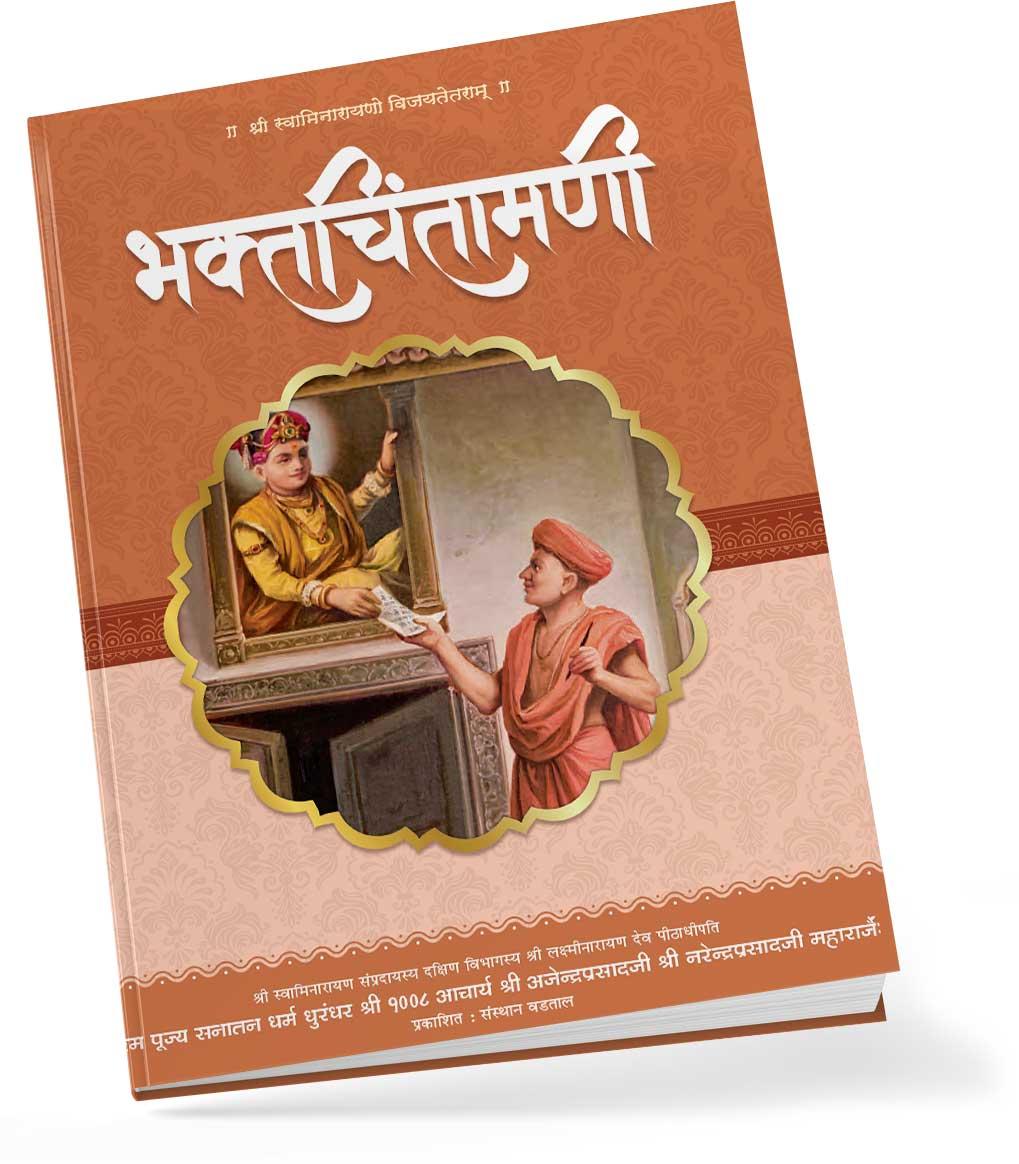 Book_Bhaktchintamani
