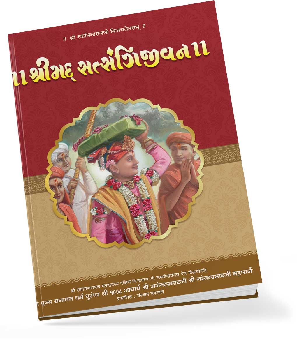 Book_Satsangijivan