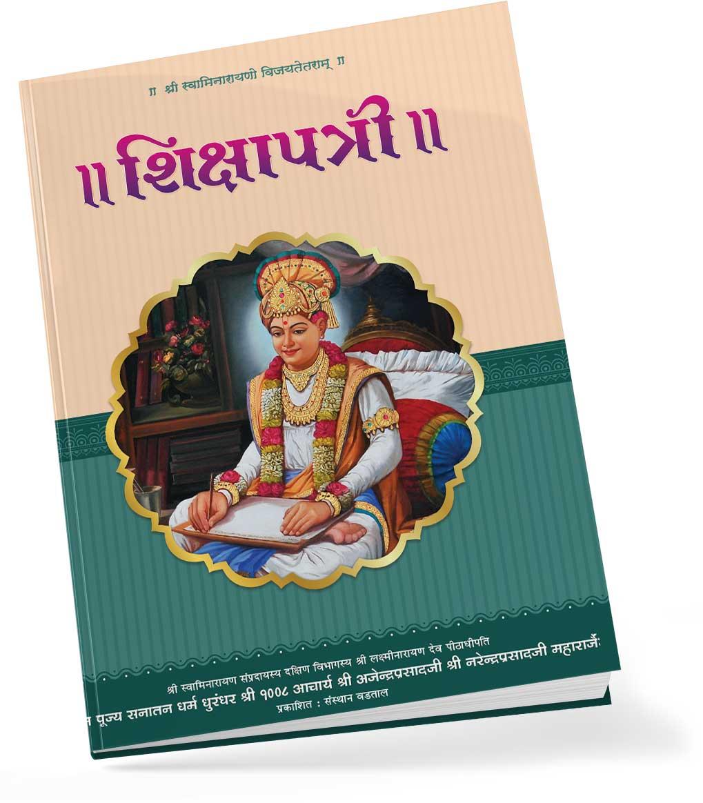 Shikshapatri Book
