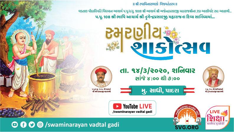Sadhi : Smaraniy Shakotsav - Vadodara | 14 Mar, 2020