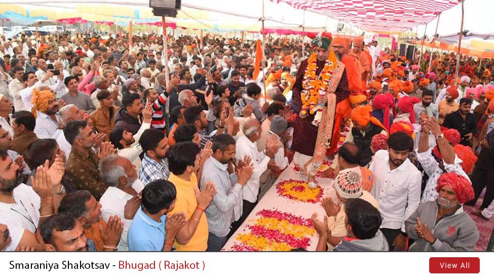 Bhupgadh (Rajkot) : Smaraniy Shakotsav | 8 Feb 2020