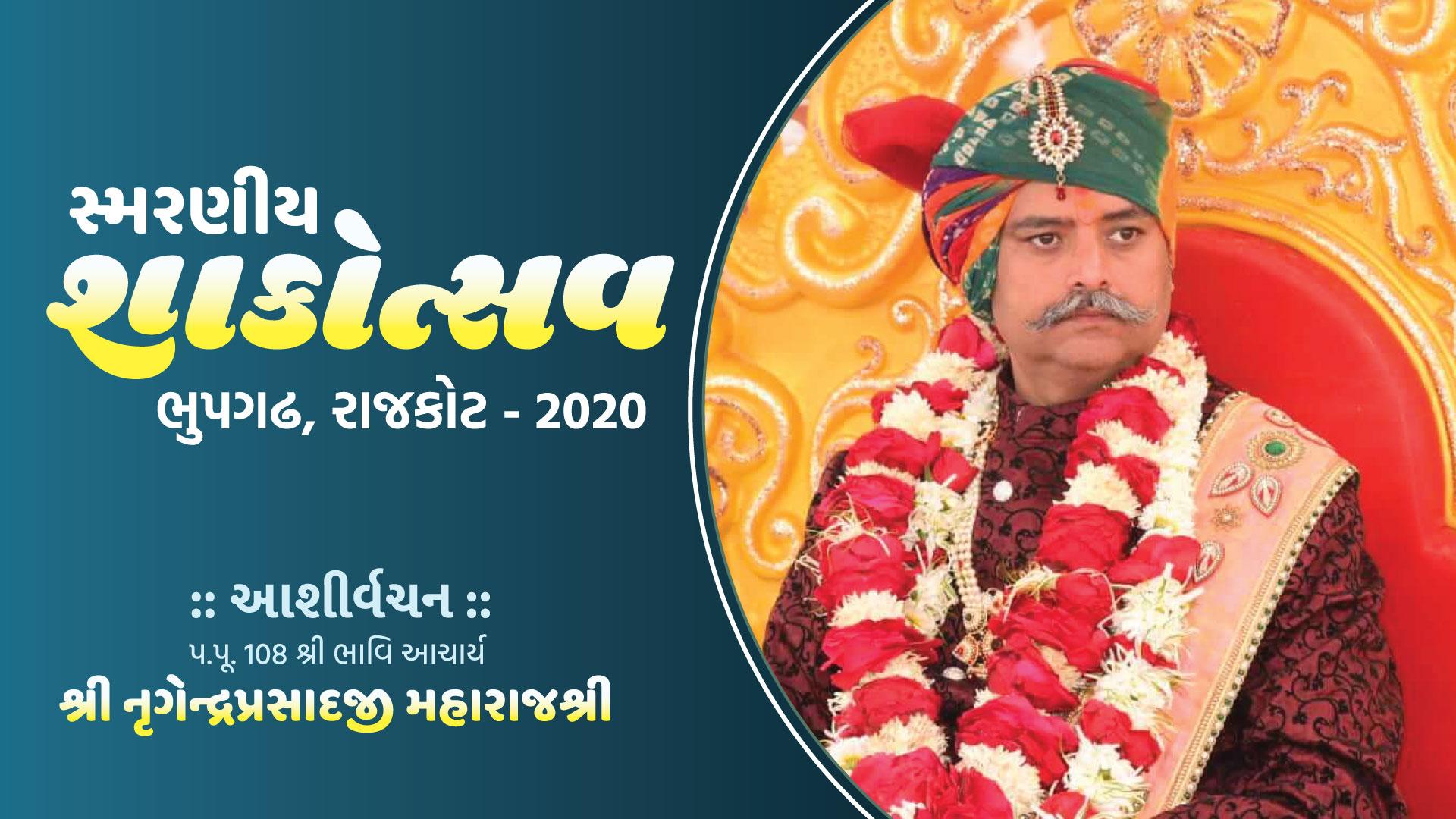 Smaraniya Shakotsav - Bhupgadh, Rajkot || H.H.Lalji Maharajshree - Vadtal @ 8th Feb 2020