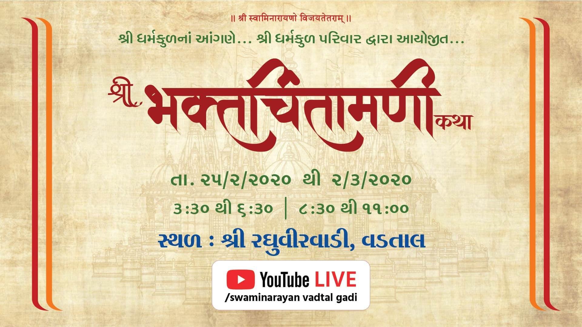 Bhaktchintamani - Vadtal