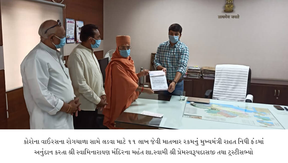 Donate : Corona Virus(COVID-19) Relief Fund By Shree Swaminarayan Temple, Junagadh