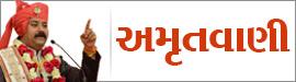Swaminarayan Vadtal Gadi Lalji Maharaj ni Amrut Vani