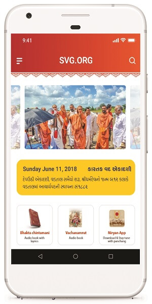 Swaminarayan Vadtal Gadi Application Screen Shot 2