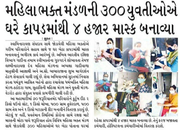 Corona COVID 19 Relief Work By SVG Charity India News paper 1