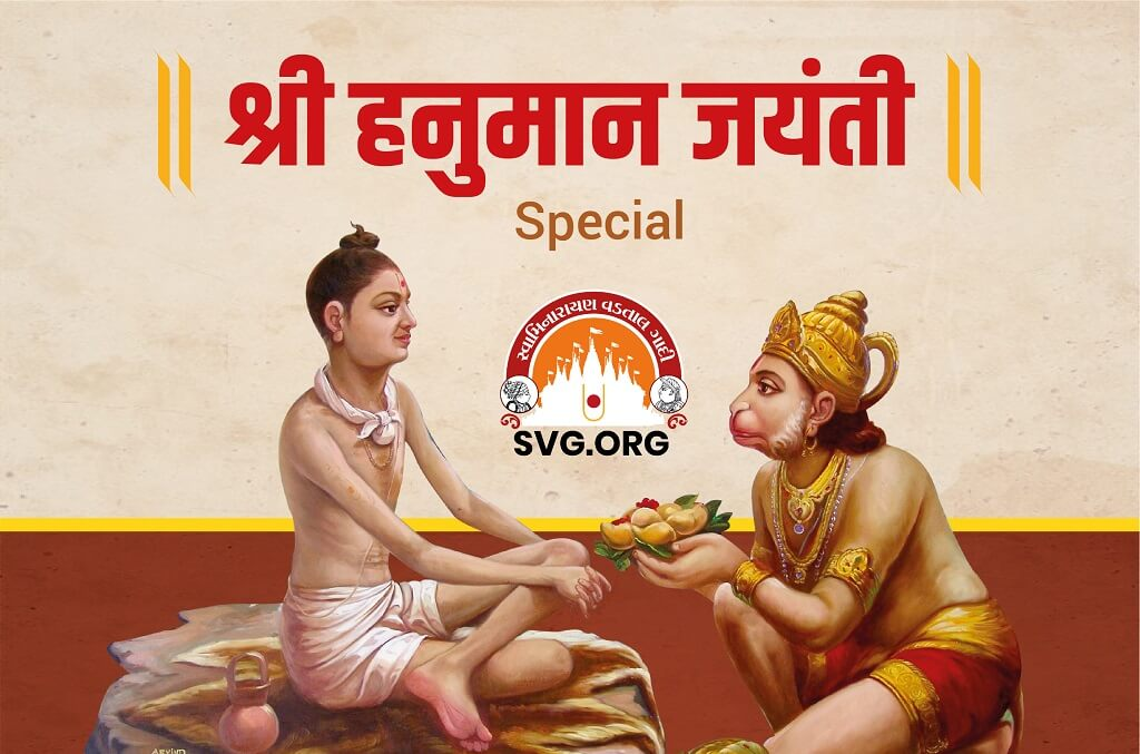 swaminarayan, swaminarayan Vadta Gadi, Hanuman Jayanti – (હનુમાન જયંતિ)