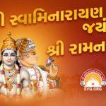 Ram Navami and Swaminarayan Jayanti