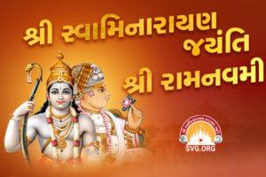 Rama Navami (રામનવમી) & Swaminarayan Jayanti (સ્વામિનારાયણ જયંતી)