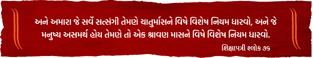 Chaturmas niyam from shloka-07