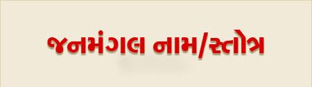 Janmangal Naam